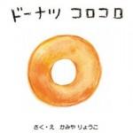 donut02