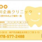 blog用診察券