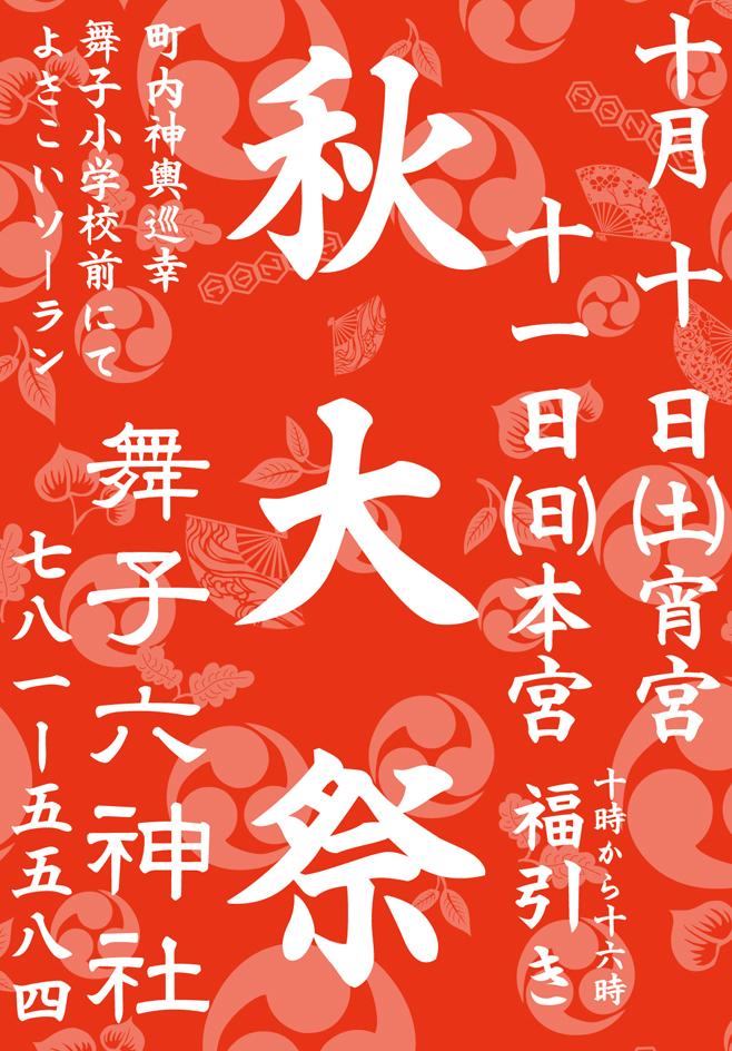 舞子六神社-秋まつり