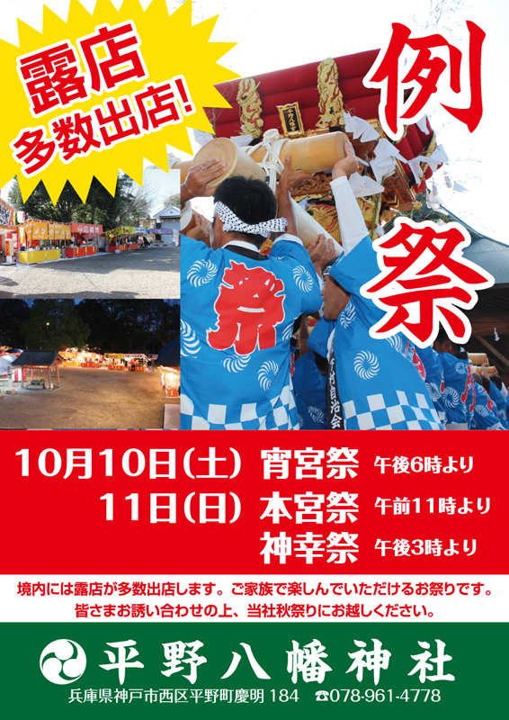 2015秋まつりポスター05