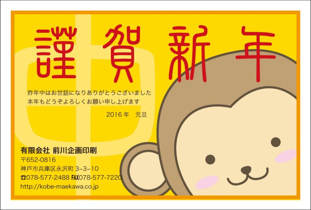 nenga-template01