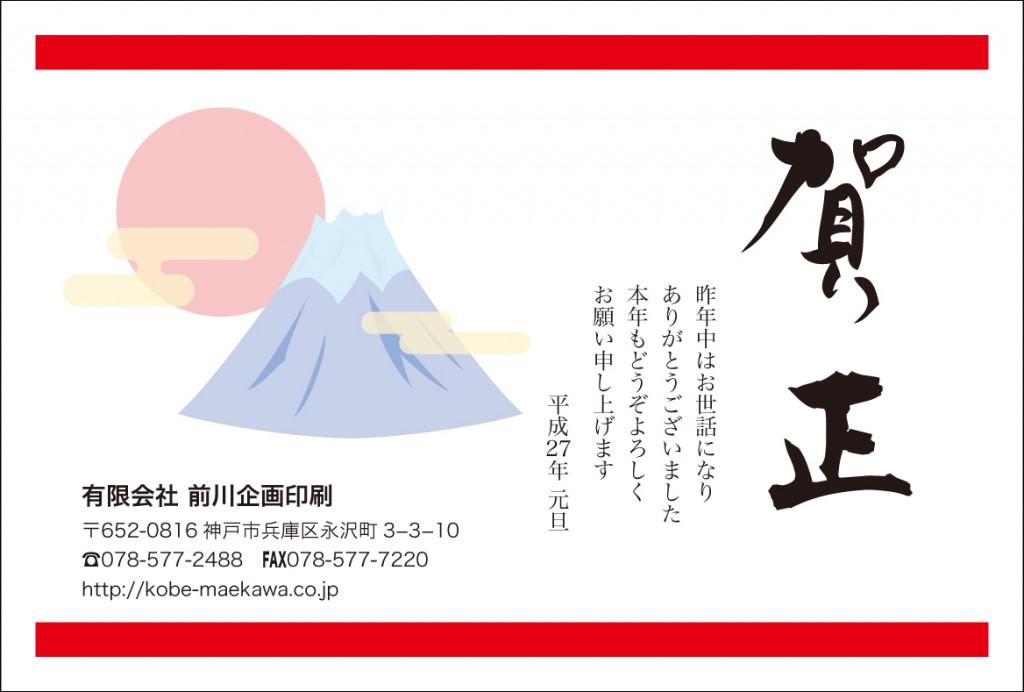 nenga-template04