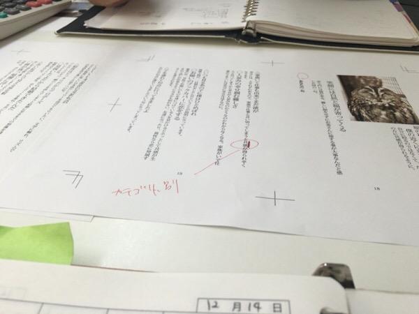 【句集出版編集編】句集出版は、取り組む事が山積み | 神戸の印刷、出版と販促。前川企画印刷公式ブ